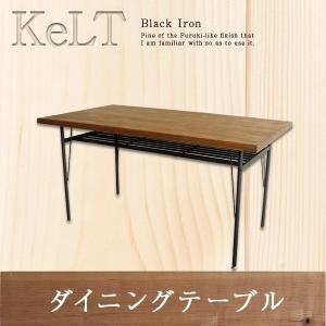 ダイニング テーブル ヴィンテージ調 シンプル 天然木 北欧 送料無料 木製 食卓 棚付き|2e-unit