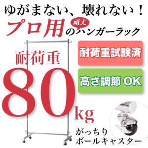 いっぱい掛けてもゆがまない!業務用 頑丈なハンガーラック 耐荷重80kg 幅95.5cm スーツ18着 送料無料 2e-unit