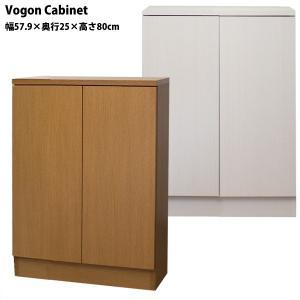 リビングキャビネット 本棚 Vogon 幅57.9×奥行35×高さ80cmタイプ コミック214冊収  開梱設置料込み|2e-unit