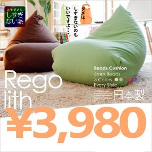 ビーズクッション 人をダメにしすぎないソファ 人をダメにする クッション マイクロビーズクッション もちもち 日本製レゴリス レッド 赤 など7色展開|2e-unit