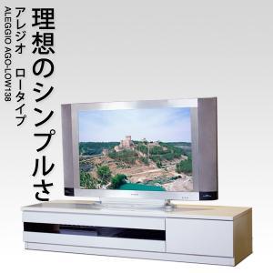 幅138.5×奥行42×高さ27.5cm 配線すっきり高級テレビ台 アレジオ 白 ダークブラウン L  開梱設置料込み|2e-unit