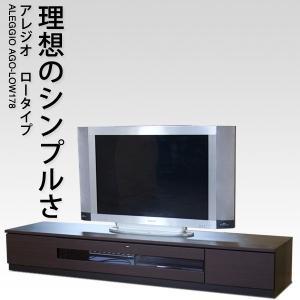 幅178×奥行42×高さ27.5cm 配線すっきり高級テレビ台 アレジオ 白 ダークブラウン LOW  開梱設置料込み|2e-unit