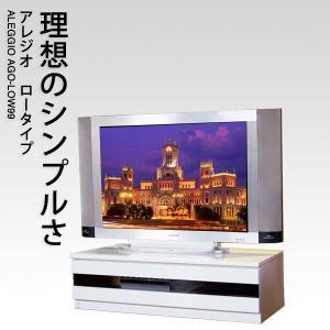 幅99×奥行42×高さ27.5cm 配線すっきり高級テレビ台 アレジオ 白 ダークブラウン   開梱設置料込み|2e-unit