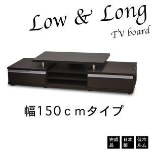 テレビ台 幅150cmタイプ UQ Aタイプ ローボード リビング AV収納  送料無料|2e-unit