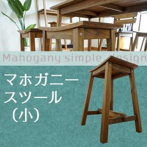 マホガニー スツール シンプル 椅子 送料無料|2e-unit