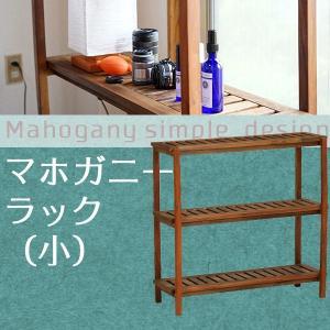 マホガニー ラック シンプル オープン 収納 送料無料|2e-unit