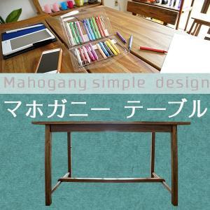マホガニー テーブル シンプル 机 送料無料|2e-unit