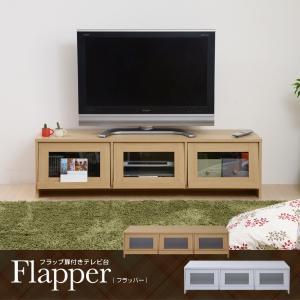 Flapper フラップ扉付きTV台 (Flapper フラッパー テレビ台 TV台 AVラック AV収納 ローボード フラップ扉 150cm幅 幅150cm) 2e-unit