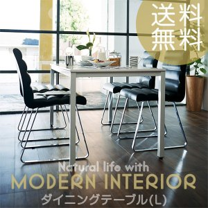ダイニングテーブル Lサイズ テーブル カフェテーブル シンプル モダン インテリア 送料無料|2e-unit