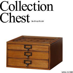 今どきのアンティーク MOPE モペシリーズ コレクションケースcollection chest M 送料無料|2e-unit