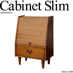 今どきのアンティーク MOPE モペシリーズ スリムキャビネット cabinet slim MOK- 送料無料|2e-unit