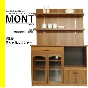 食器棚 120 完成品 キッチンラック 木製 北欧 MONT モントシリーズ 幅120cmラック風|2e-unit
