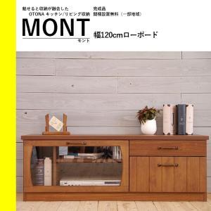 送料無料 テレビ台 モント MONT  120ローボード テレビ台 テレビボード TVボード 天然木 テレビ台|2e-unit
