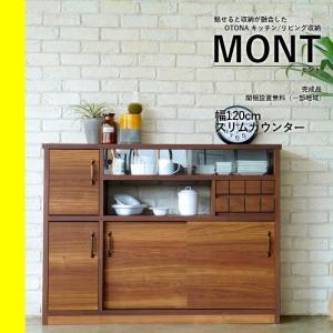 送料無料 キッチンカウンター 間仕切り モント MONT  120スリムカウンター キッチンカウンター120 薄型|2e-unit