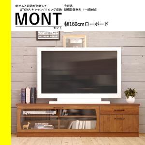 送料無料 テレビ台 モント MONT  160ローボード テレビ台 テレビボード TVボード 天然木 テレビ台 2e-unit