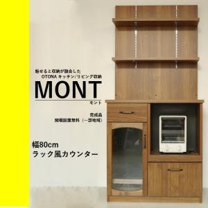 食器棚 80 完成品 キッチンラック 木製 北欧 MONT モントシリーズ 幅80cmラック風カウ|2e-unit