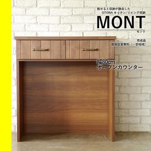 送料無料 キッチンカウンター モント MONT  80オープンカウンター オープンキッチンカウンター 高さ85センチ|2e-unit