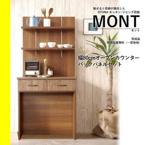 送料無料 キッチンカウンター モント MONT  80オープンカウンター バックパネルセット   高さ85センチ 2e-unit