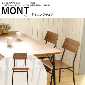 送料無料 ダイニングチェア モント MONT  ダイニングチェア 天然木 座面高 42cm 椅子 イス|2e-unit