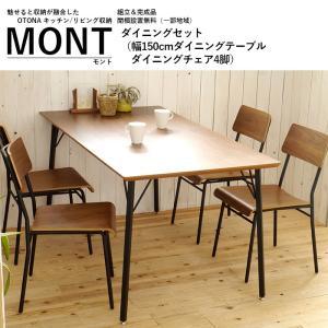 送料無料 ダイニングテーブル セット モント MONT  ダイニングテーブルとチェア5点セット 天然木|2e-unit