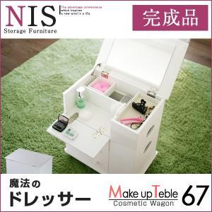 ドレッサー 鏡台 化粧台 MT-67 コスメワゴン キャスター付 一面鏡 化粧品収納|2e-unit