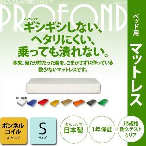 マットレス ボンネルコイル シングルサイズ ベッド用  PROFONDシリーズ   送料無料 2e-unit