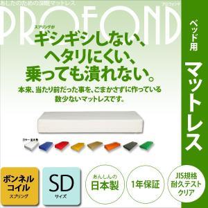 マットレス ボンネルコイル セミダブルサイズ ベッド用  PROFONDシリーズ   送料無料 2e-unit