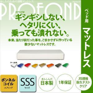 マットレス ボンネルコイル SSSサイズ ベッド用  PROFONDシリーズ   送料無料 2e-unit