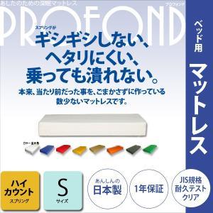 マットレス ハイカウント  高密度スプリング  シングルサイズ ベッド用  PROFONDシリーズ  送料無料 2e-unit
