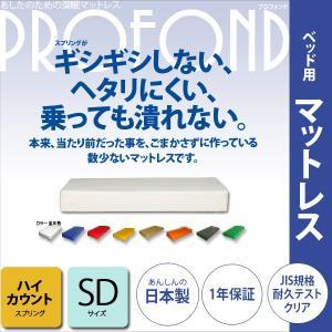 マットレス ハイカウント  高密度スプリング  セミダブルサイズ ベッド用  PROFONDシリーズ 送料無料 2e-unit