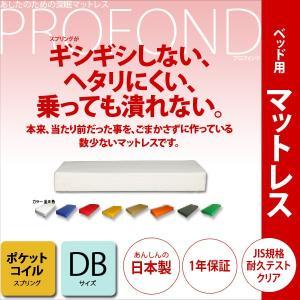 マットレス ポケットコイル ダブルサイズ ベッド用  PROFONDシリーズ   送料無料 2e-unit