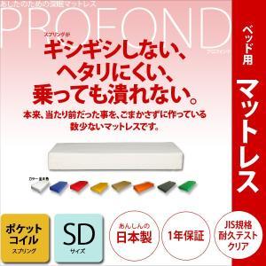 マットレス ポケットコイル セミダブルサイズ ベッド用  PROFONDシリーズ   送料無料 2e-unit