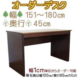 楢天然木 奥行45cm 幅1cm単位オーダーデスク 幅151〜180cmまで  送料無料|2e-unit