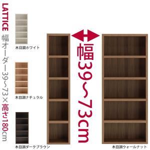 1cm単位で幅をオーダー可能な本棚 ハイタイプ 幅39〜73cm Lattice  ラチス  シリーズ セミオーダー本棚 A4 本州と四国は開梱設置料込み|2e-unit