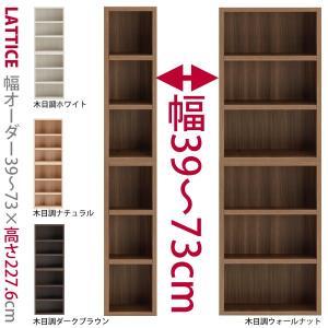 1cm単位で幅をオーダー可能な本棚 ロータイプ2個セット 重ねて使える壁面書棚 幅39〜73cm Lattice  ラチス  シリーズ 本州と四国は開梱設置料込み|2e-unit