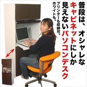 パソコンデスク キャビネット PCデスク 省スペース  日本製 パソコン プリンター 収納 通販 ラ 送料無料|2e-unit