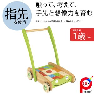 PINTOY ピントーイ TODDLER CART WITH BLOCKS トドラー カート ウィズ|2e-unit