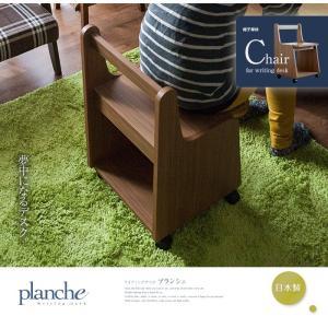 ライティングデスク ビューロー 「planche」 専用椅子単体 ※デスク本体は含まれません 日本製  開梱設置料込み※一部地域を除く 2e-unit