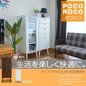 脚付き 5段収納 チェスト pocoroco 日本製 送料無料 2e-unit