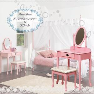 ドレッサー プリンセスドレッサー&スツール 鏡台 椅子 セット 姫系 送料無料|2e-unit