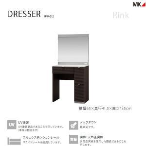 ドレッサー 鏡台 Rink リンク 完成品 化粧台   開梱設置無料|2e-unit