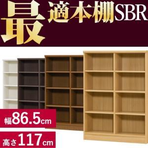 本棚 シンプル 本棚に最適な本棚 SBR幅86.5cm奥行31cm高さ117cm  レビューを書いて送料無料|2e-unit