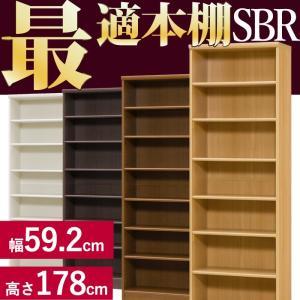 本棚 シンプル 本棚に最適な本棚 SBR幅59.2cm奥行31cm高さ178cm  レビューを書いて送料無料|2e-unit