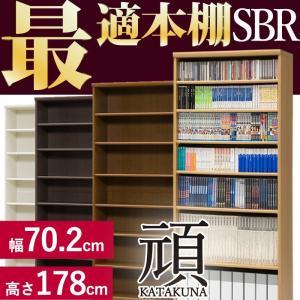 本棚 シンプル 本棚に最適な本棚 SBR幅70.2cm奥行31cm高さ178cm 頑丈タイプ  レビューを書いて送料無料|2e-unit