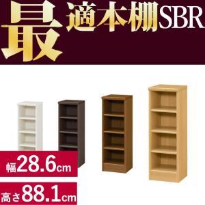 本棚 シンプル 本棚に最適な本棚 SBR幅28.6cm奥行31cm高さ88.1cm  レビューを書いて送料無料|2e-unit