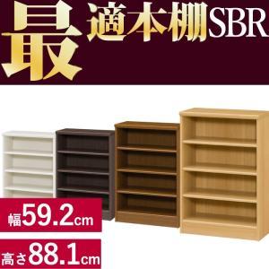 本棚 シンプル 本棚に最適な本棚 SBR幅59.2cm奥行31cm高さ88.1cm  レビューを書いて送料無料|2e-unit