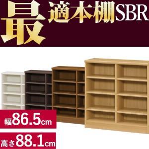 本棚 シンプル 本棚に最適な本棚 SBR幅86.5cm奥行31cm高さ88.1cm  レビューを書いて送料無料|2e-unit