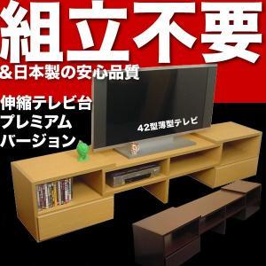 伸縮テレビ台プレミアムバージョン 薄型テレビ ローボード 日本製&完成家具 木製 コーナー tv 収 送料無料|2e-unit