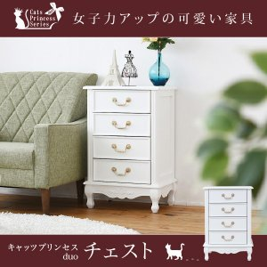 姫系 キャッツプリンセス duo チェスト 幅50 4段 ロマンティック 家具 猫脚 白家具 リビング収納|2e-unit