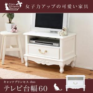 姫系 キャッツプリンセス duo テレビ台 幅60 メルヘン 家具 猫足 かわいい ミニ テレビラック 木製|2e-unit